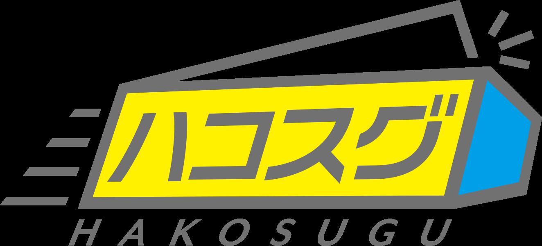 HAKOSUGU